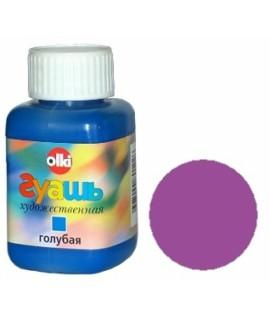 Guašas OLKI, 100 ml, šviesiai violetinis