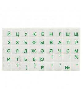 Lipdukai klaviatūrai, rusiškos raidės, ŽALIA