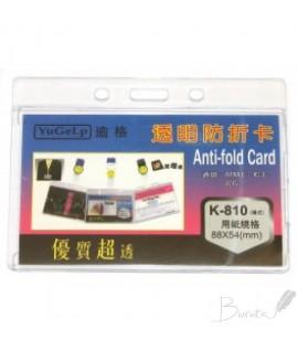 Vardinė kortelė K-810, horizontali, 88 x 54 mm